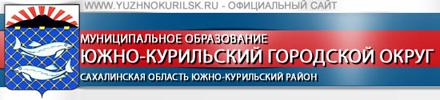 МО ЮК ГО Сахалинская обл