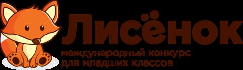 логотип конкурса лисенок