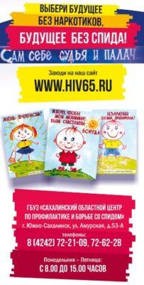 рекламный баннер ГБУЗ по борьбе со СПИДом